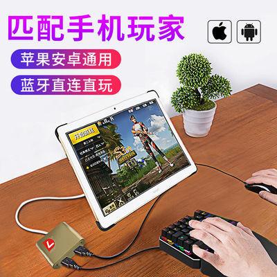和平精英吃鸡神器键盘鼠标套装安卓苹果手机王座外设辅助自动压枪