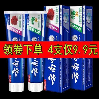 【超值4支】云南中药牙膏薄荷味牙膏牙刷套装美白去黄去口臭