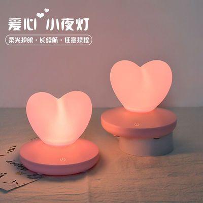 爱心硅胶小夜灯可充电卧室床头台灯少女心七夕情人节女生生日礼物