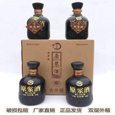 古井镇20年原浆酒41.9整箱四瓶双层包装自饮厂家直销假一赔十