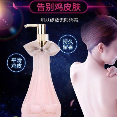 <持久留香>诱惑异性香水身体乳留香持久香体乳润肤乳补水保湿滋润