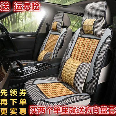 夏天竹片座套凉席凉垫金杯750开瑞K60宝骏730夏季专用汽车七座垫