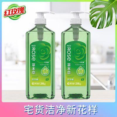 新品热销2瓶装・双植物提取去油护手无残留草本萃透明餐洗系洗洁精