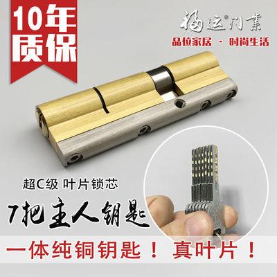 进户入户大门纯铜超C级叶片通用型家用防盗门锁加长锁芯锁头锁子