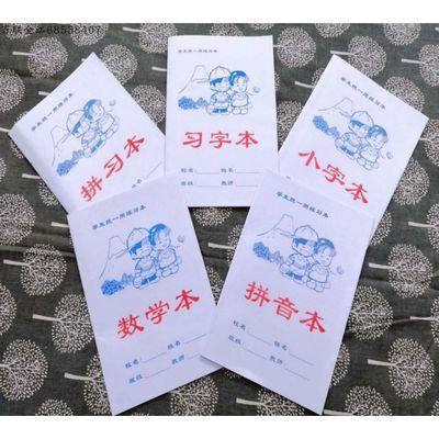 山木小学生统一标准小号作业本子拼习本拼音本习字本小字本数学本