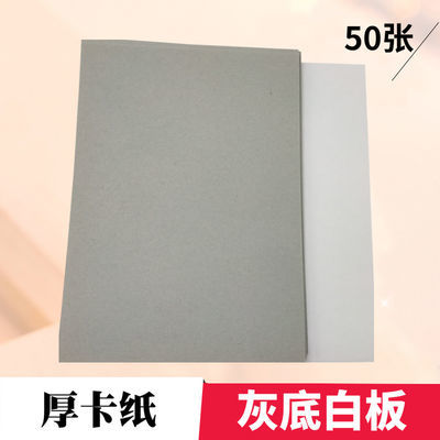 36341/灰底白板厚卡纸4开A3手工绘画厚硬绘画单面白卡纸a4衬板垫板卡纸
