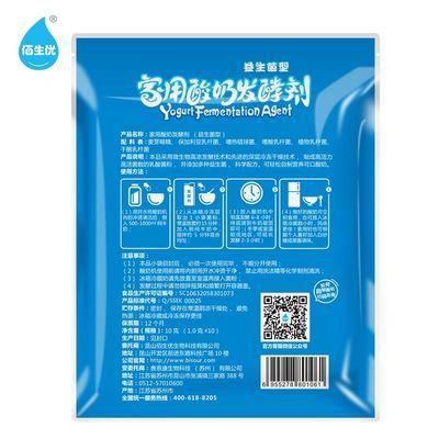 80小包佰生优酸奶发酵菌益生菌粉乳酸菌自制家用酵母发酵剂酸奶粉