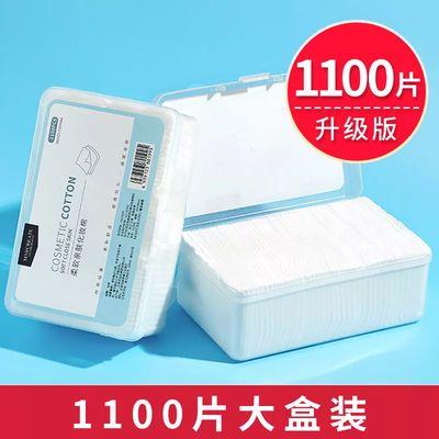 【超值新款1100片】健美创研化妆棉卸妆棉柔软亲肤一次性干湿盒装
