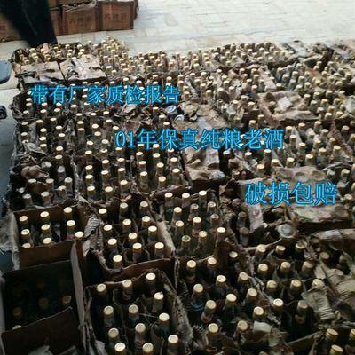 01年纯粮大曲酒 泸川泸贡大曲特曲陈年绝版库存老酒收藏酒53度