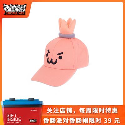 香肠派对动画游戏周边正品卡通帽子鸭舌帽棒球帽儿童玩具男孩礼品