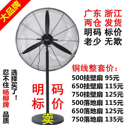 工业风扇强力落地大功率超大风工厂摇头壁挂墙机械立式烧烤牛角扇