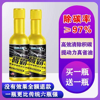 燃油宝积碳清洗剂燃油添加剂省油提升动力节气门喷油嘴发动机清洗