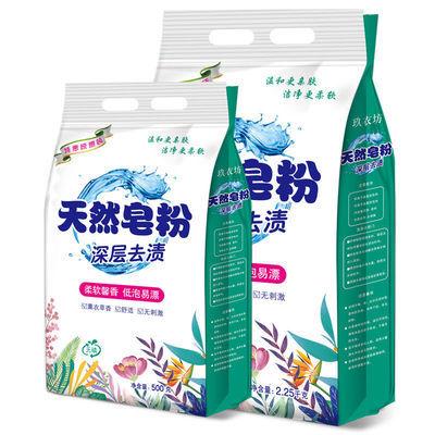 【1-9斤选择】正品9斤薰衣草天然皂粉洗衣粉超值家庭装批发便宜