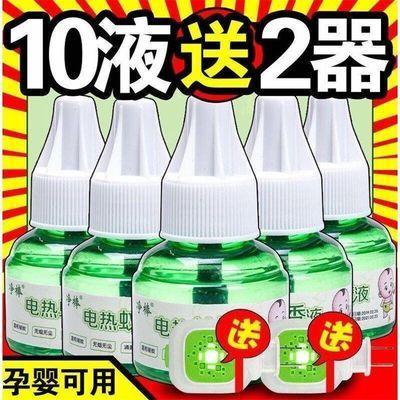 【净棒】电蚊香液婴儿无味驱蚊液水灭蚊液器插电式家用驱蚊神器