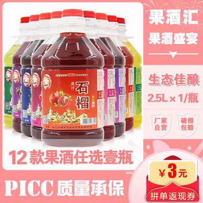 果酒红酒女士低度酒杨梅蓝莓桑葚石榴樱桃荔枝山楂青梅8%度2.5L瓶