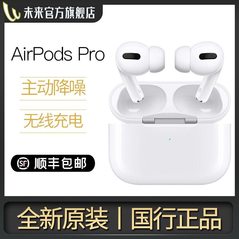 历史新低:1499元包邮 AirPods Pro 苹果降噪蓝牙耳机