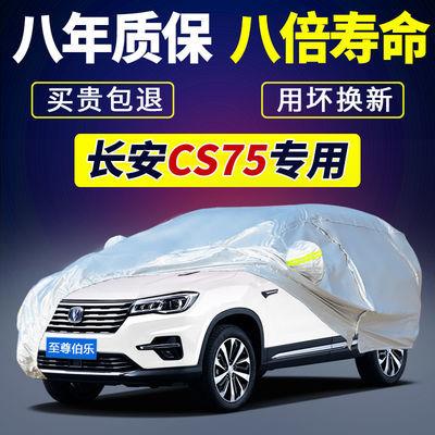 新款长安新CS75专用SUV车衣车罩cs75plus车衣罩防晒防雨冬季加厚