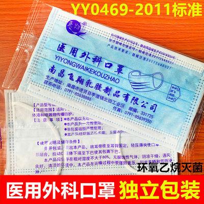 飞翔医用外科口罩 防病毒YY标准 单独包装一次性使用无菌医用口罩