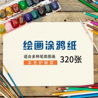 34338/学生儿童绘画纸A3幼儿美术纸8K4K本色护眼专用儿童涂鸦纸A4画画纸