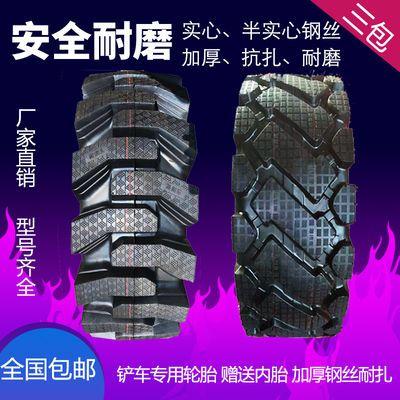 铲车825 1200 1490 20.5/70-16 1670-20-24装载机半实心钢丝轮胎