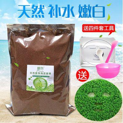1000克天然补水美白祛斑泰国小颗粒海藻面膜美容院袋装500克小包