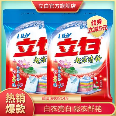 【爆款特价】立白洗衣粉超洁清新无磷洗衣粉 3.5kg多规格批发价