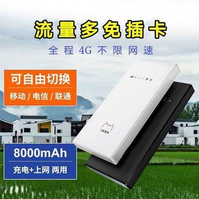 三网通4G路由器随身WIFI免插卡移动宽带手机台式机车载无线上网宝