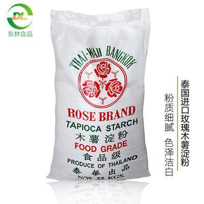 泰国进口玫瑰牌木薯淀粉商用芋圆珍珠肉丸烘焙水晶饺勾芡大包50斤