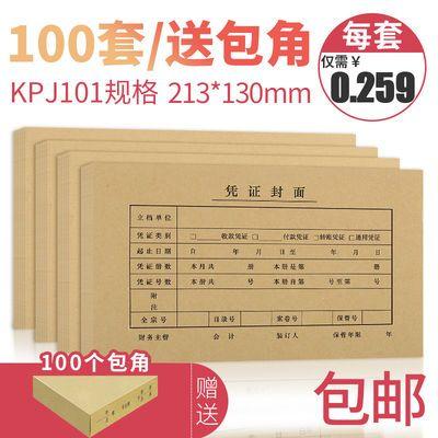 100套 用友西玛会计凭证封面财务记账凭证KPJ101规格装订封皮封底