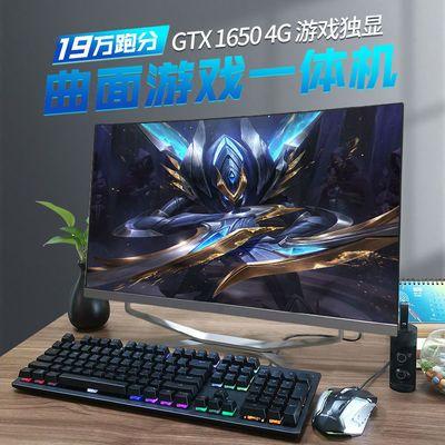 曲面独显一体机电脑I5I7吃鸡网吧高配游戏型办公家用台式主机全套