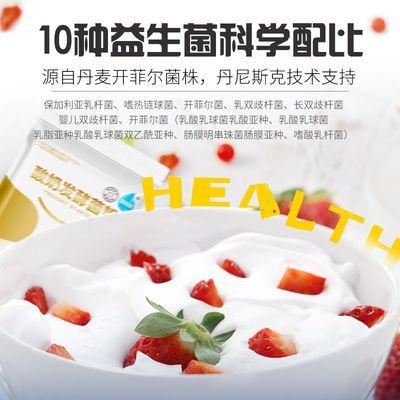 佰生优酸奶菌家用酸奶发酵剂益生菌粉乳酸菌自制酸奶机酸奶菌粉