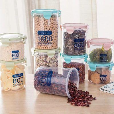 家用防霉防潮透明塑料密封罐零食品罐子厨房五谷杂粮收纳盒储物罐