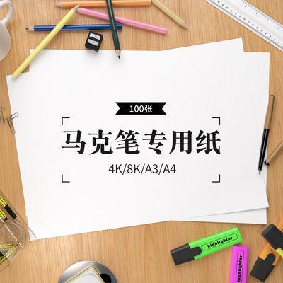 19678/100张马克笔纸4K8K马克笔专用纸4开8开手绘马克笔画画纸A3A4光滑