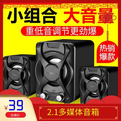 多媒体2.1立体声音箱Multimedia Speaker电脑电视音箱低音炮音响