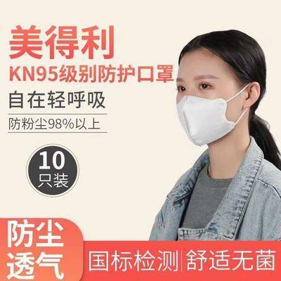kn95口罩现货非一次性防尘透气工业粉尘雾霾pm2.5面罩男女防护n95