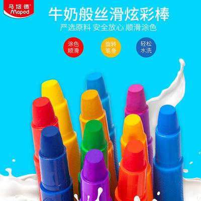 74823/马培德旋转蜡笔彩色炫彩棒儿童画画笔可水洗24/36色幼儿园彩绘棒