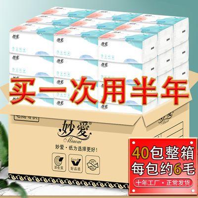 妙爱40包14包木浆纸巾抽纸批发整箱家用卫生纸餐巾纸抽纸巾面巾纸
