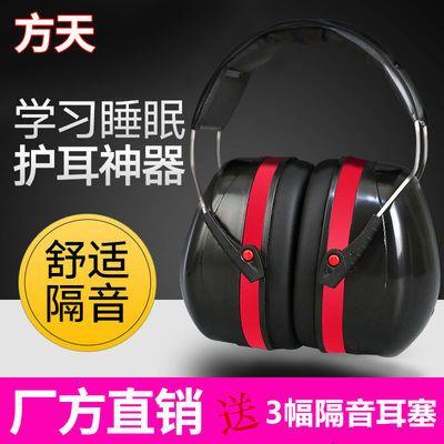隔音耳罩睡眠专业防噪音学生工作睡觉防呼噜降噪耳机耳塞护耳包邮
