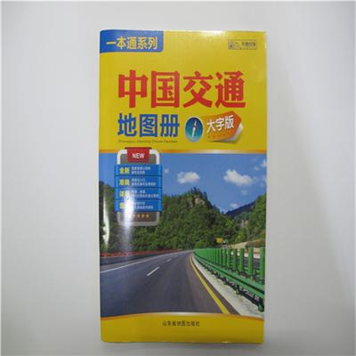 正版畅销 天经地纬(20版)一本通系列中国交通地图册(大字版)