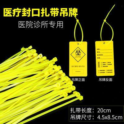 医疗废物封口扎带吊牌标签标识牌黄色垃圾袋束线带封口标贴警示贴