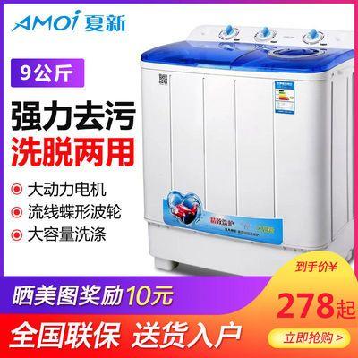 夏新洗衣机半全自动家用大容量双桶双筒缸宿舍波轮小型迷你带甩干