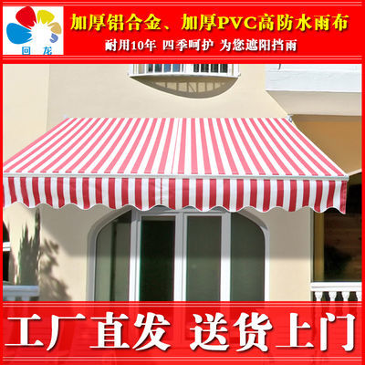 遮阳棚 伸缩式雨棚 折叠手摇户外防雨搭阳台帐篷电动铝合金挡雨篷