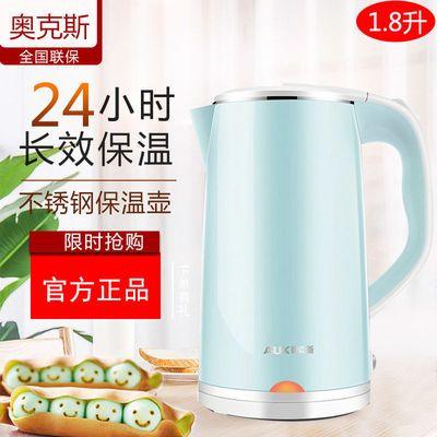 奥克斯1.8升保温电热水壶烧水壶家用自动断电电水壶不锈钢保温壶