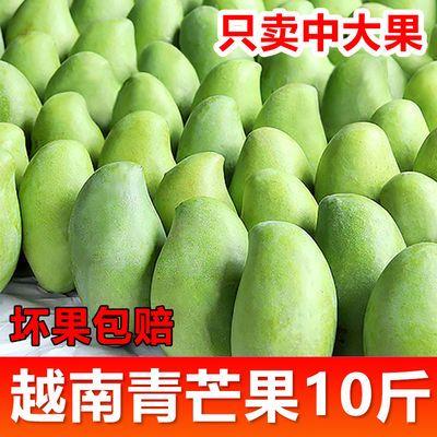 芒果10斤装大果5斤3斤青皮芒果越南进口新鲜水果当季包邮