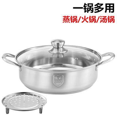 【送蒸盘】加厚304不锈钢火锅家用汤锅 煲汤锅复合底电磁炉火锅盆
