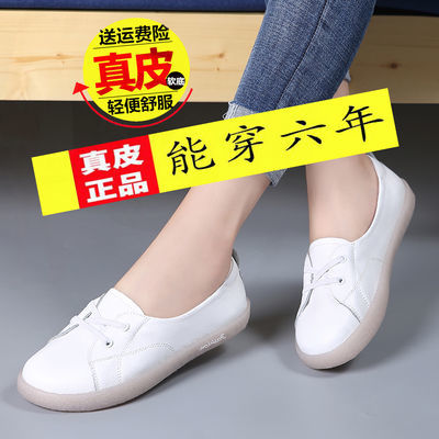 真皮小白鞋女春秋季新款休闲鞋百搭女鞋浅口透气妈妈鞋软平底单鞋