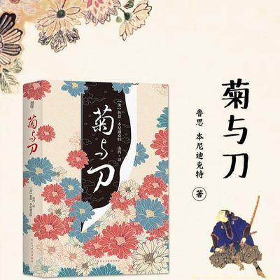 正版 菊与刀 珍藏全译本无删减 鲁思本尼迪克特 日本历史文化书籍