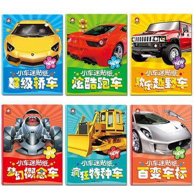 专注力训练2-6岁宝宝小车迷贴纸动手动脑益智游戏贴纸书籍汽车贴