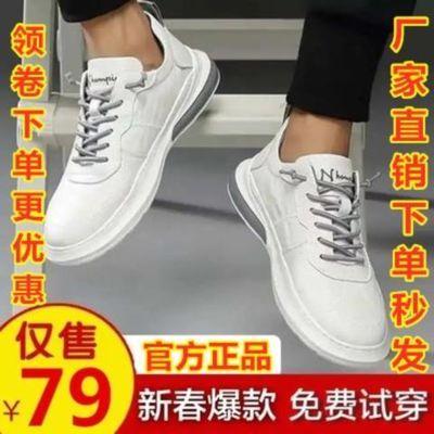 恒翔小白鞋康凯达人潮流时尚百搭休闲鞋春季新款男士板鞋佶旺鞋业