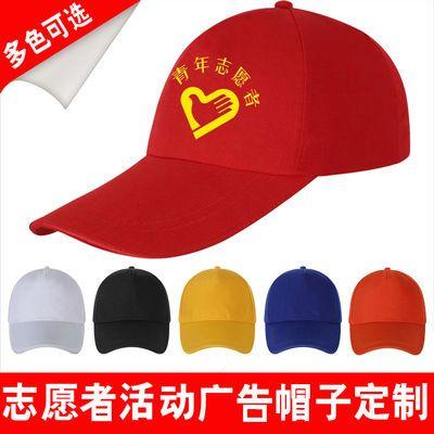 志愿者帽子广告帽定制餐饮服务员工作帽定做鸭舌旅游帽印字logo